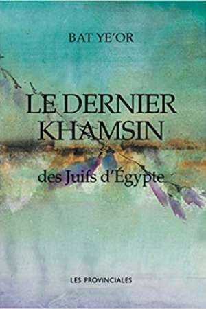 Le Dernier Khamsin des Juifs d'Egypte